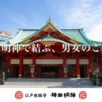 「第3回 明神良縁会」江戸総鎮守・神田明神で開催する縁結び会