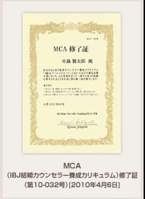 MCA修了証