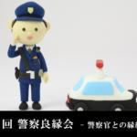 「第2回 警察良縁会」の開催企画