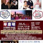 第11回 早慶明3大学 BIG BAND Jazz Festa in 浅草公会堂