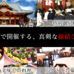 「第5回 明神良縁会」神田明神公認の縁結び会