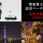 【警察署主催】男性警察官との恋愛パーティー「警察寮祭」(20代限定)