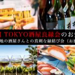 「TOKYO酒屋良縁会」東京小売酒販組合公認の縁結び会