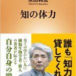 京都大学名誉教授が語る「最高の伴侶」とは