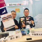 J:COM「東京下町人図鑑」にゲスト出演させていただきました。
