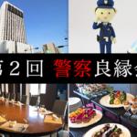 【第2回 台東区警察良縁会】男性参加者「警察官限定」の縁結び会