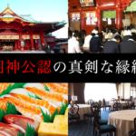 「第7回 明神良縁会」江戸総鎮守・神田明神で開催する縁結び会