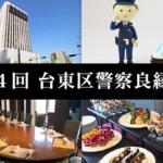 「第4回 台東区警察良縁会」参加者募集のお知らせ