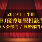 「IBJ優秀加盟相談所(2019年上半期)」を受賞しました。