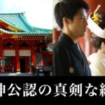 【第9回 明神良縁会】開催のお知らせ