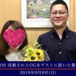 【満員御礼】【第12回】成婚されたOGをゲストに迎えた懇親会(OG会)
