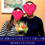 【第13回】成婚されたOGをゲストに迎えた懇親会(OG会)