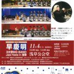 【お知らせ】第13回 早慶明3大学BIG  BAND JAZZ FESTA  in 浅草