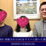 【第14回】成婚されたOGをゲストに迎えた懇親会