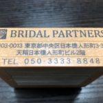 「中島さんの結婚相談所はきっと世界一になりますよ。」と言われたお話