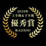 2019年下半期のIBJ優秀賞を受賞しました