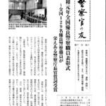 「東京都警察官友の会」の会報誌に掲載されました。