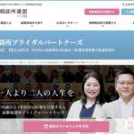 IBJ結婚相談所検索ページを2020年版に更新しました。