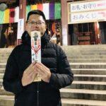 川崎大師の「初大師」に行ってきました。