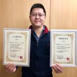 IBJから2019年下半期の優秀賞の賞状が届きました。