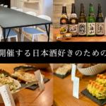 八海山で開催する「日本酒良縁会」設立のお知らせ