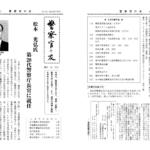 「東京都警察官友の会」の会報誌で紹介されました。