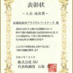 IBJ入会成長賞(2020年上半期)を受賞しました。