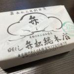 日本橋で一番好きなお弁当