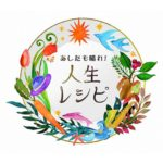 NHK Eテレ「晩婚で見つけた幸せのカタチ」