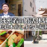【イベント】日本弁松の社長による七福神めぐり(折詰弁当付き)